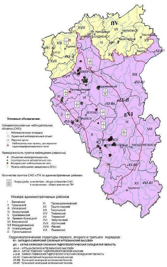 Рис. 8.1. Карта наблюдательной сети мониторинга подземных вод на территории Кемеровской области. Масштаб 1: 2 500 000