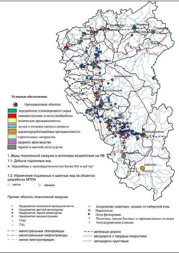 Рис. 8.2. Карта техногенной нагрузки на подземные воды территории Кемеровской области. Масштаб 1:2 500 000